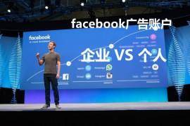 Facebook广告账户--个人VS企业