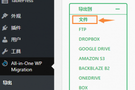 Wordpress网站服务器迁移 - 数据导入新服务器