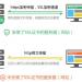 SSL证书是什么?如何免费申请SSL证书