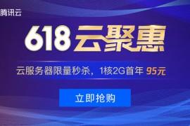 腾讯云618采购活动大优惠