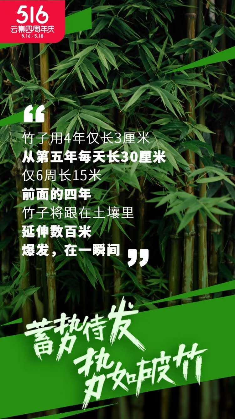 云集4周年庆1