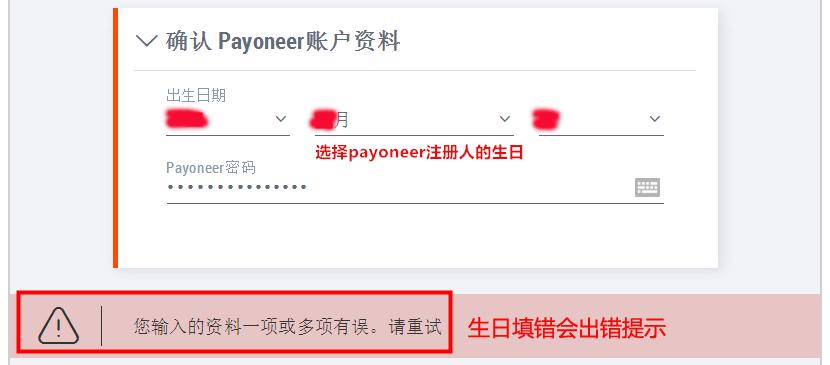 payoneer提现2