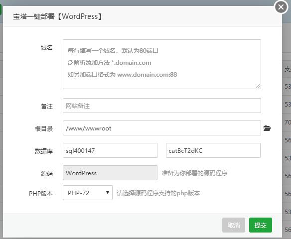 一键部署wordpress 2