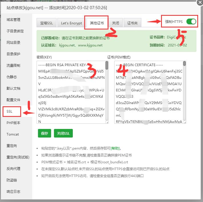 免费SSL证书安装