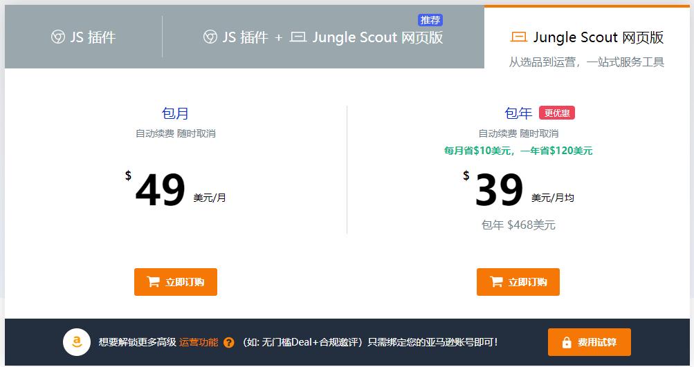 js web app price