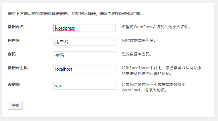 wordpress安装信息输入
