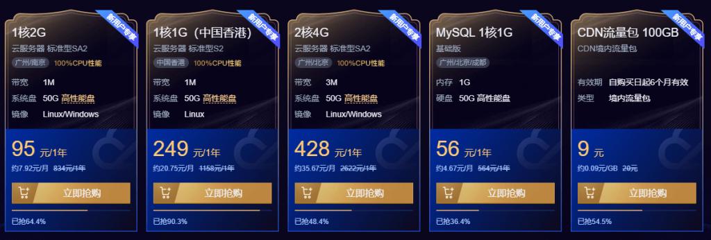 腾讯云新用户专享
