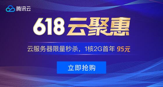 腾讯云618促销